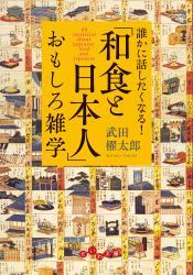 「和食と日本人」おもしろ雑学