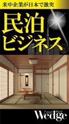 米中企業が日本で激突 民泊ビジネス (Wedgeセレクション No.55)