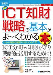図解入門ビジネス 最新 ICT知財戦略の基本がよーくわかる本