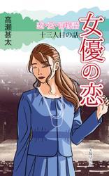 恋・愛・百物語 十三人目の話 女優の恋