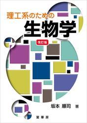 理工系のための生物学(改訂版)