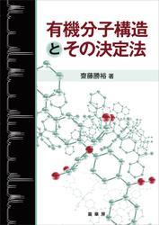 有機分子構造とその決定法