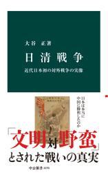 日清戦争 近代日本初の対外戦争の実像