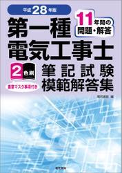 第一種電気工事士筆記試験模範解答集 平成28年版