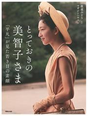 とっておきの美智子さま  「平凡」が見た若き日の素顔