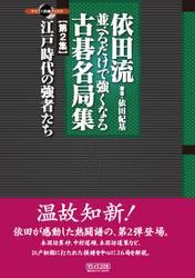 依田流 並べるだけで強くなる古碁名局集 第2集  江戸時代の強者たち