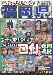 日本の特別地域 特別編集72 これでいいのか 福岡県