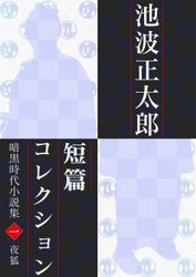 池波正太郎短編コレクション1夜狐 暗黒時代小説集