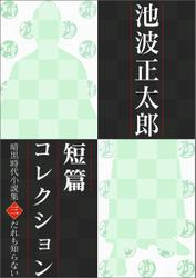 池波正太郎短編コレクション3誰も知らない 暗黒時代小説集