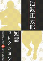池波正太郎短編コレクション4にっぽん怪盗伝 暗黒時代小説集