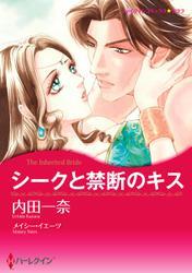 恋はシークと vol.10