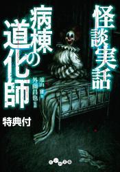 【電子書籍特典付】怪談実話 病棟の道化師