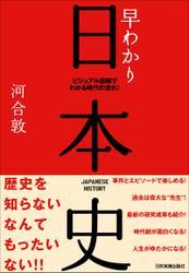 早わかり日本史 ビジュアル図解でわかる時代の流れ!
