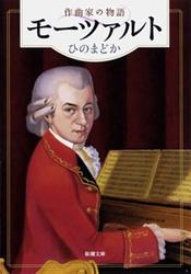 モーツァルト―作曲家の物語―
