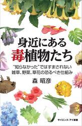 """身近にある毒植物たち """"知らなかった""""ではすまされない雑草、野菜、草花の恐るべき仕組み"""