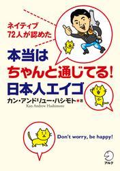 本当はちゃんと通じてる! 日本人エイゴ