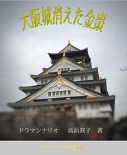 大阪城消えた金棗