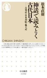 神話で読みとく古代日本 ──古事記・日本書紀・風土記