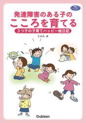 発達障害のある子のこころを育てる 3つ子の子育てハッピー絵日記