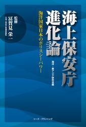 海上保安庁進化論 海洋国家日本のポリスシーパワー