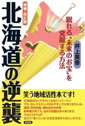 """増補・改訂版 北海道の逆襲 眠れる""""未来のお宝""""を発掘する方法"""