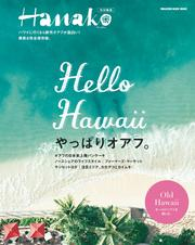 Hanako特別編集 Hello Hawaii やっぱりオアフ