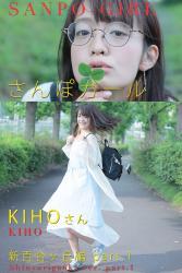 さんぽガール KIHOさん 新百合ヶ丘編 part.1