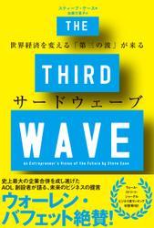 サードウェーブ 世界経済を変える「第三の波」が来る
