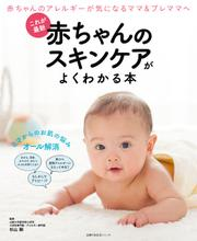 これが最新 赤ちゃんのスキンケアがよくわかる本