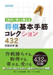 「次の一手」で覚える将棋基本手筋コレクション432