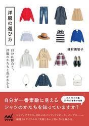 洋服の選び方 自分に似合う、洋服のかたちと色がわかる