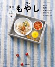 Theもやし 安い!簡単!栄養たっぷり!! もやしでおいしくカロリーダウン レシピ111