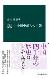 殷 ―中国史最古の王朝