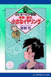 ミルキーピア物語(9) 京美・誕生 小さなイヤリング