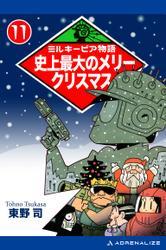 ミルキーピア物語(11) 史上最大のメリークリスマス