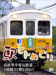 ことでん100年 駅ヒトめぐり  高松琴平電気鉄道 3路線51駅を訪ねて