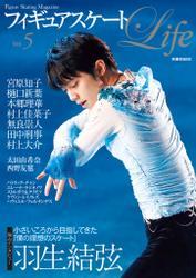 フィギュアスケートLife Vol.5