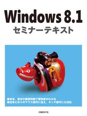 Windows 8.1 セミナーテキスト