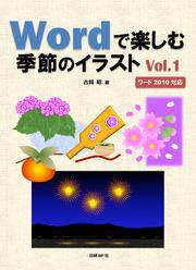 Wordで楽しむ季節のイラスト Vol.1