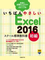 いちばんやさしい Excel 2016 スクール標準教科書 初級