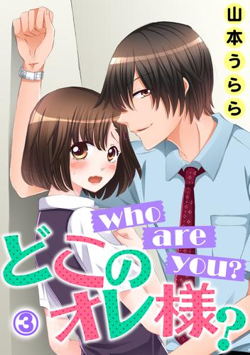 who are you? どこのオレ様? 3話