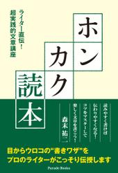 ホンカク読本 ライター直伝! 超実践的文章講座