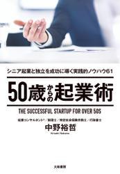 50歳からの起業術