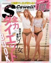 S Cawaii!特別編集 全力 ダイエットBOOK