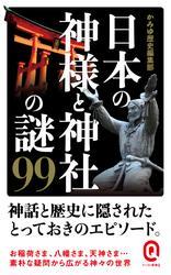日本の神様と神社の謎99