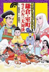 くもんのまんが歴史がもっとよくわかる2 鎌倉・室町のライバル三大対決