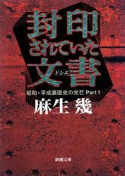 封印されていた文書―昭和・平成裏面史の光芒Part1―