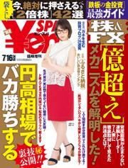 SPA!臨増Yen SPA! (エンスパ) 2016夏号