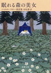 眠れる森の美女―シャルル・ペロー童話集―