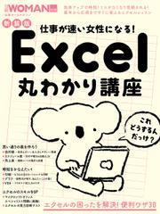 新装版 仕事が速い女性になる!Excel丸わかり講座